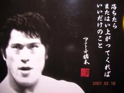 inoki07.JPG