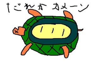 member_kame.jpg