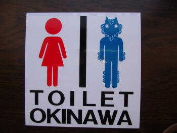 okinawatoiret.JPG