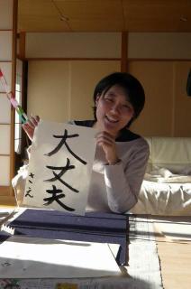 daijoubu1.jpg