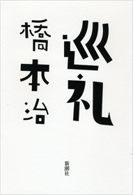 jyunrei.jpg
