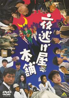 yonigeya.jpg